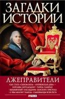 Книга Лжеправители (2011) FB2, RTF, PDF