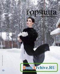 Книга Горчица №1 (февраль 2013)