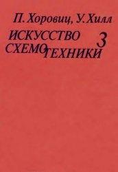 Книга Искусство схемотехники: том 3