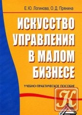 Книга Книга Искусство управления в малом бизнесе