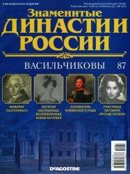 Журнал Знаменитые династии России № 87