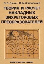 Книга Теория и расчет накладных вихретоковых преобразователей