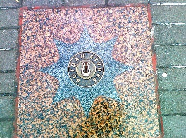 богдан ступка на алеї зірок
