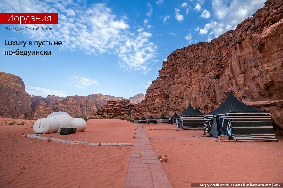 Luxuri Night Camp Wadi Rum / Лакшери лагерь в Вади Рам