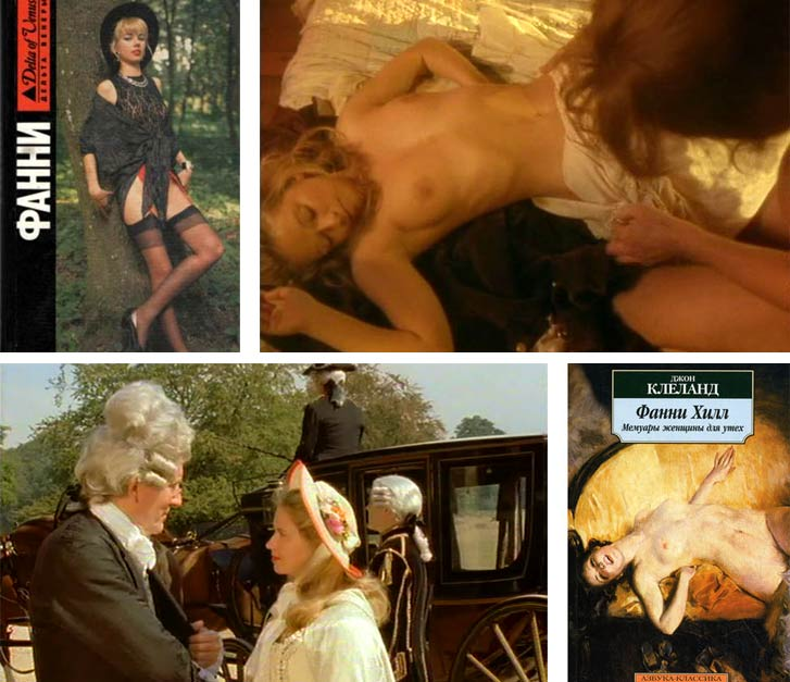 самые эротичные книги всех времен - Фанни Хилл или Мемуары женщины для утех