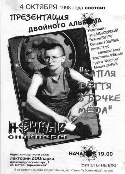 "презентация акустического альбома ""Капля/Бочка"""
