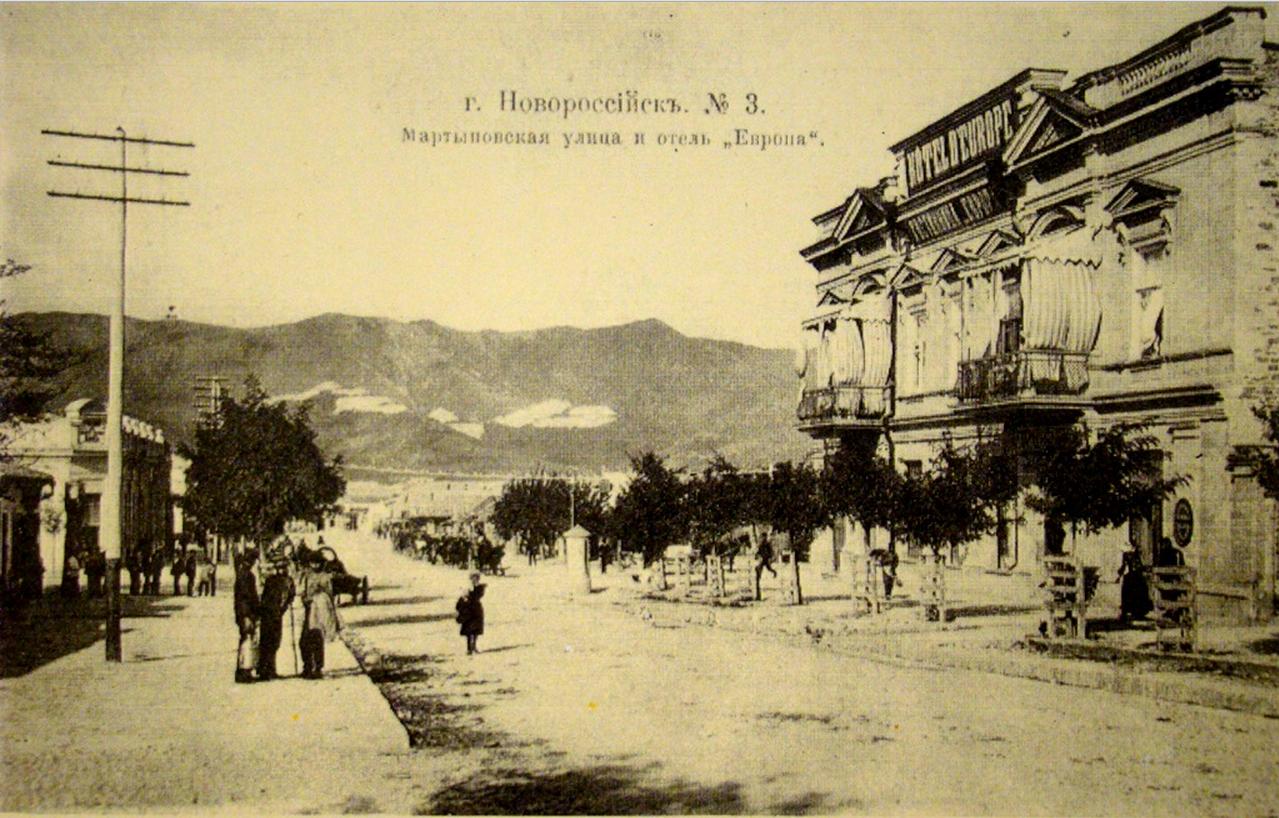 Улица Мартыновская, отель Европа