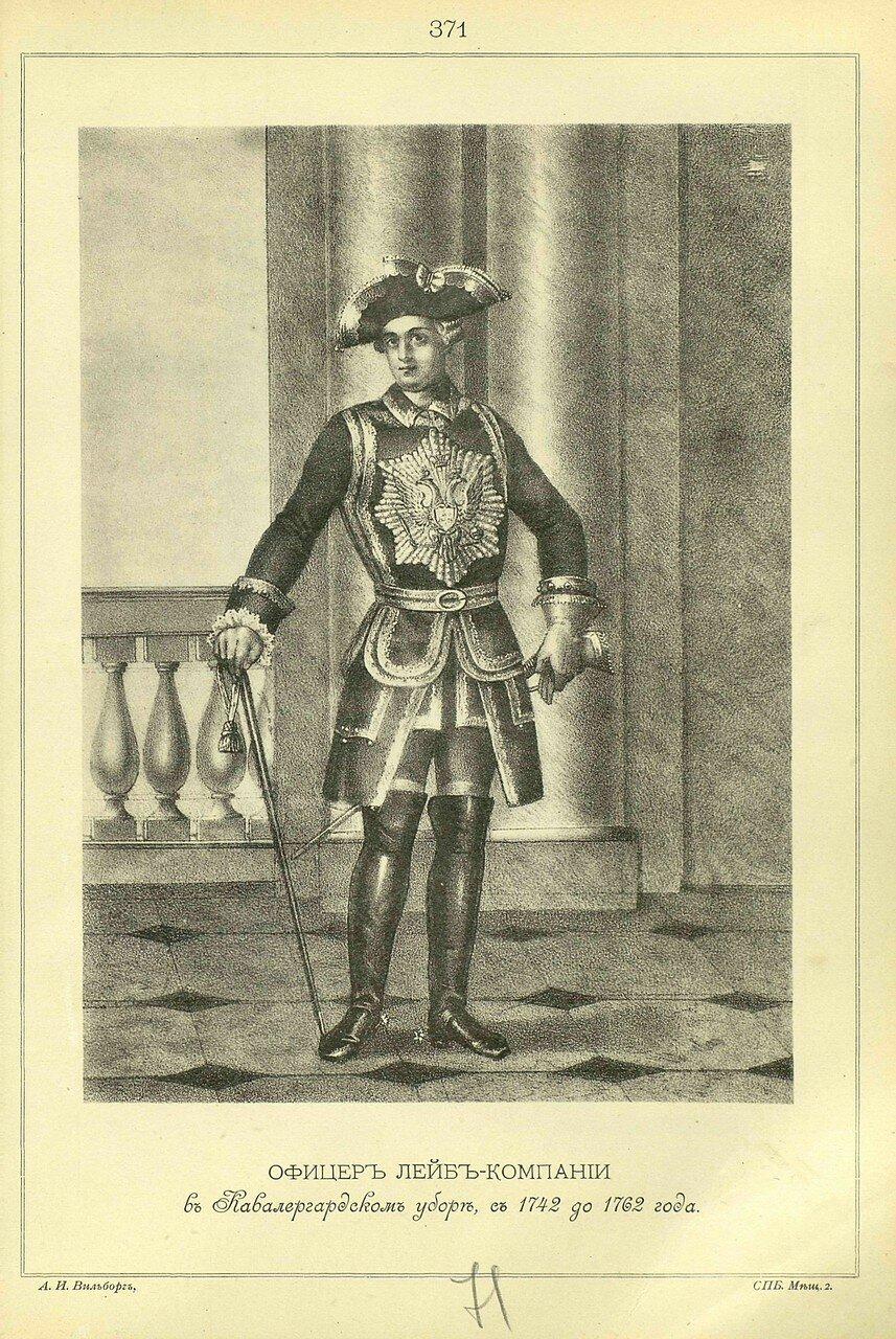371. ОФИЦЕР ЛЕЙБ-КОМПАНИИ в Кавалергардском уборе, с 1742 до 1762 года.
