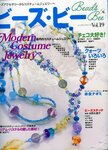 Beads Bee Vol.19 Modern Costume Jewelry