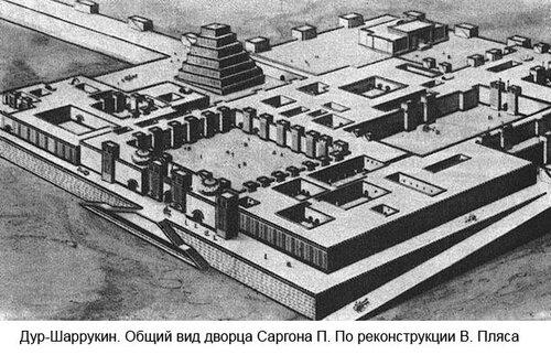 Дворец Саргона в Дур-Шаррукине, Месопотамия, реконструкция
