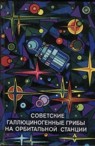 Советские галюциногенные грибы на орбитальной станции