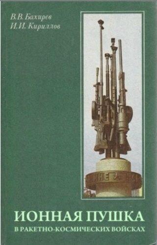Ионная пушка в ракетно-космических войсках
