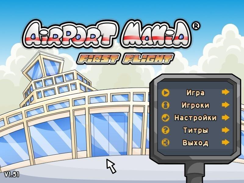 Аэропорт Мания - новая игра из популярной серии симуляторов тайм