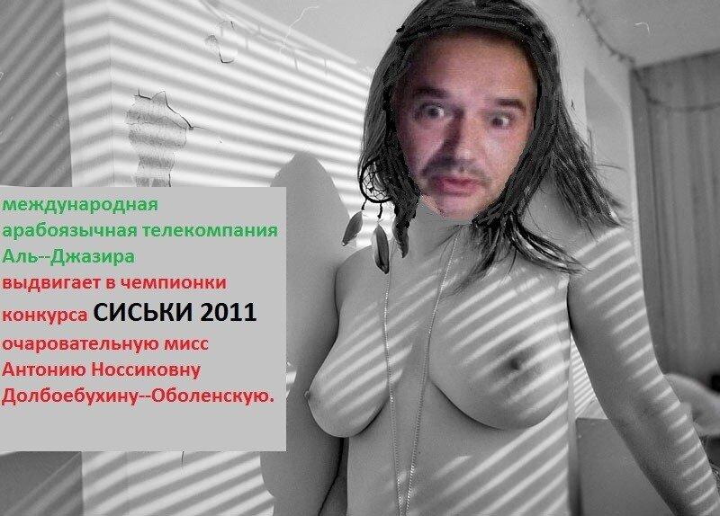 Антония Носсиковна Долбоебухина-Оболенская.