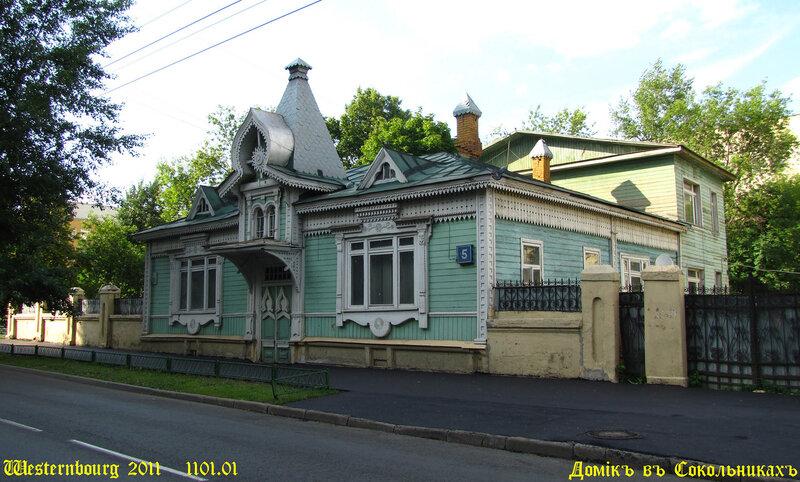 1101.01 Домъ съ мезонiномъ (1903)