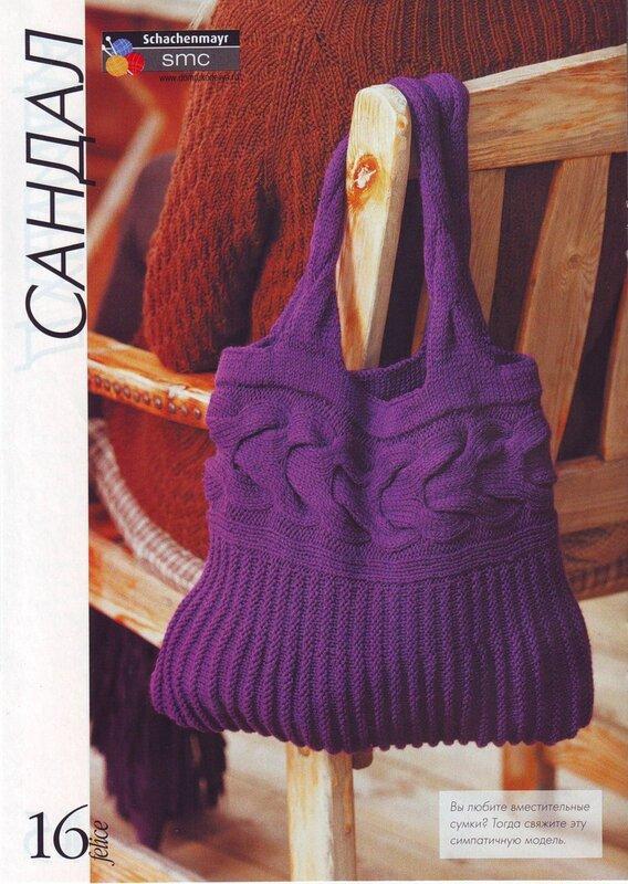 """Схемы вязания спицами и крючком  """"Простая схема вязания сумки."""