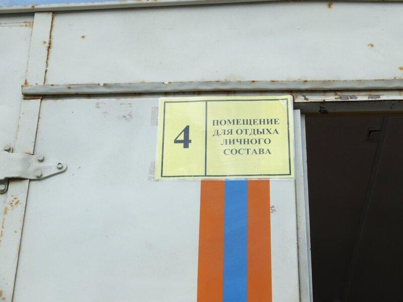 МЧС в Красноярском районе 039.JPG