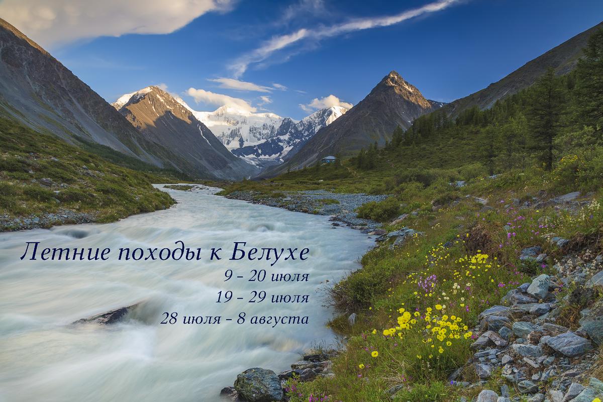 Летние походы к Белухе!