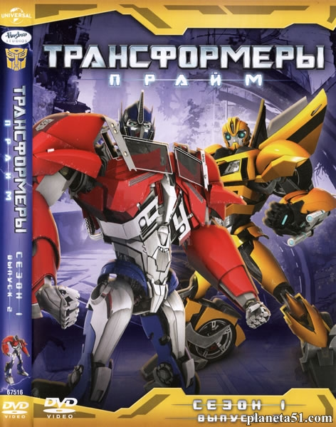 Трансформеры: Прайм (1-3 сезон) / Transformers Prime / 2010-2013 / ДБ / WEB-DL (720p)