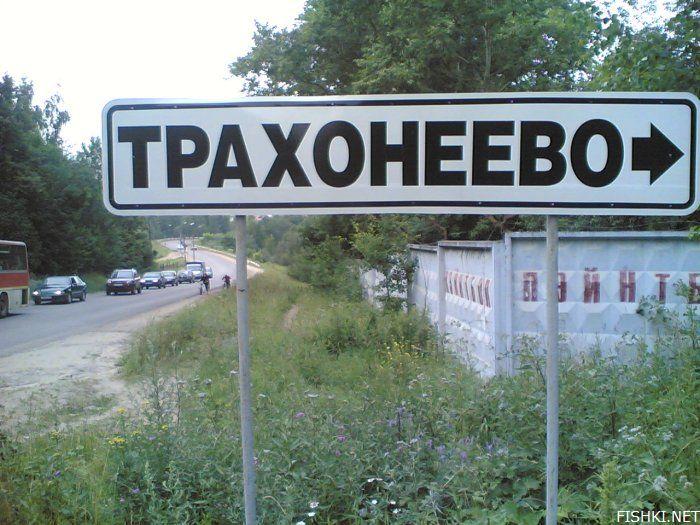 Как вариант вместо Траханиотово.