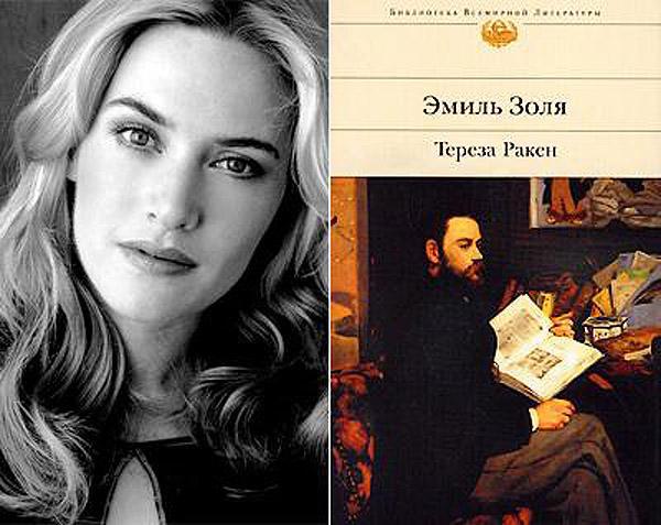 37. Кейт Уинслет (Kate Winslet) — Эмиль Золя «Тереза Ракен».