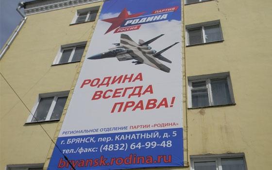 Брянская партия вывесила к 9 Мая плакат с американским истребителем (3 фото)