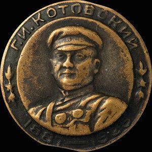 1925 г. Знак «В память Г.И. Котовского 1887-1925»