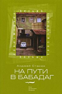 Andzhej_Stasyuk__Na_puti_v_Babadag.jpeg