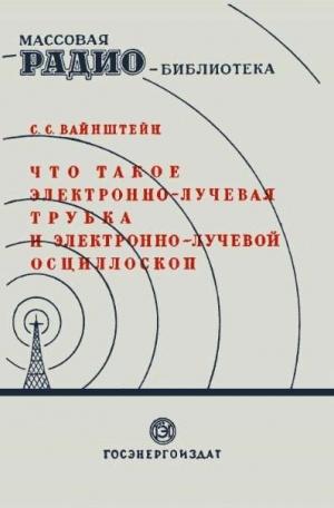 Аудиокнига Что такое электронно-лучевая трубка и электронно-лучевой осциллоскоп - Вайнштейн С.С.