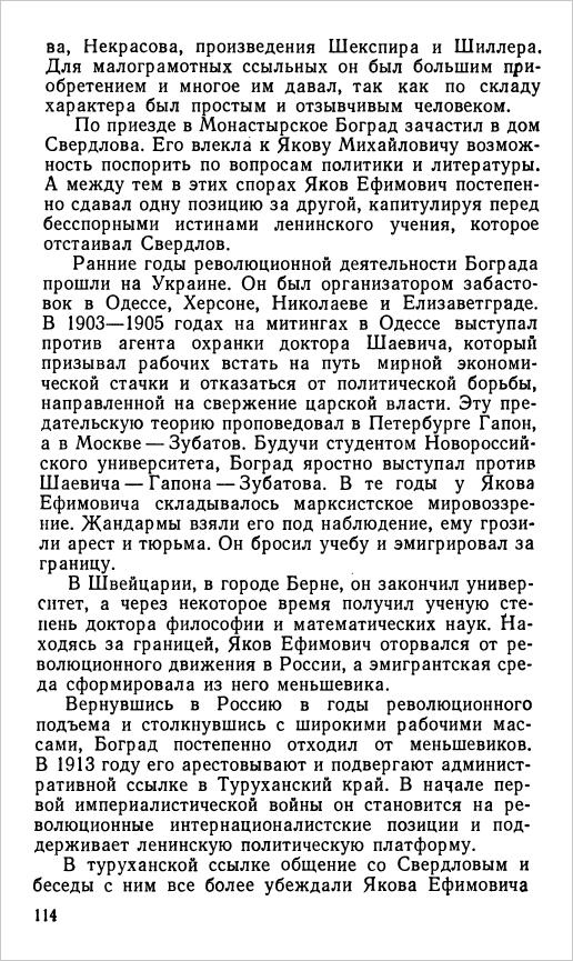 Иванов Б.И. Воспоминания рабочего большевика-1972-С114