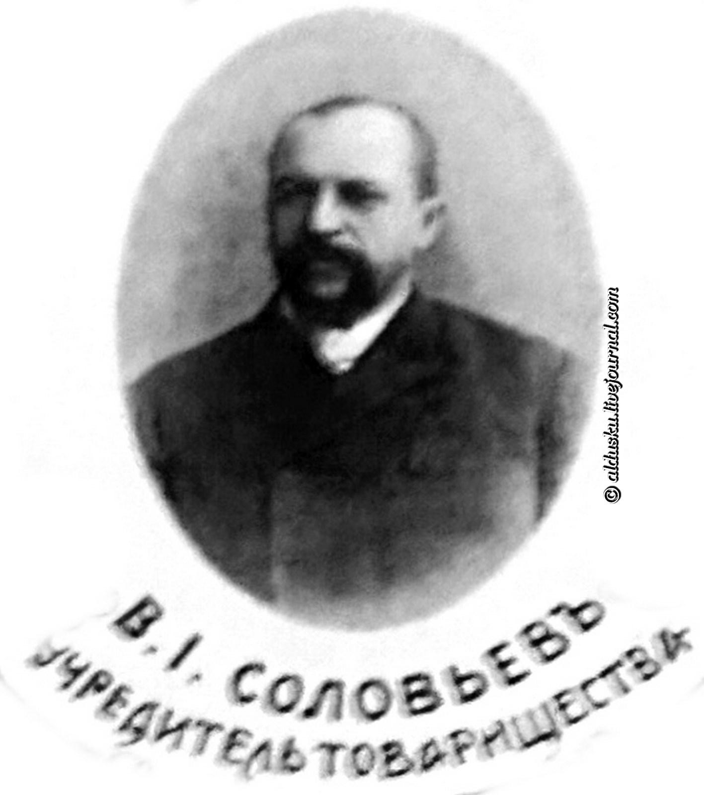 Соловьев Василий Ионович