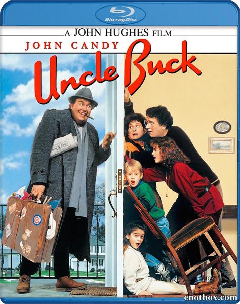 Дядюшка Бак / Uncle Buck (1989/BDRip/HDRip)
