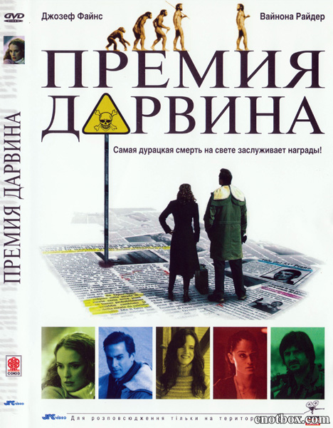 Премия Дарвина / The Darwin Awards (2006/DVDRip)