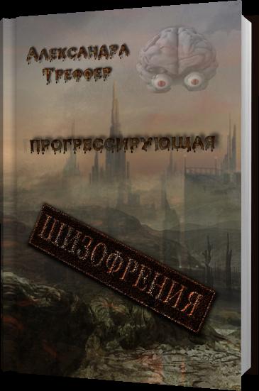 А.Треффер-роман Прогрессирующ.шизофрения, книга 2