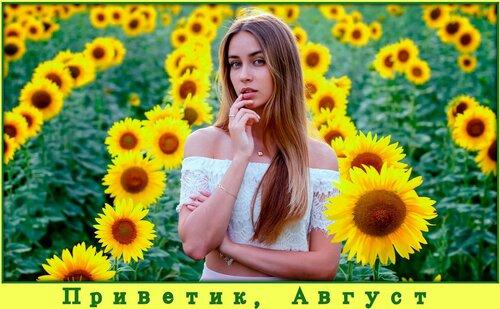 Приветик,  Август )))