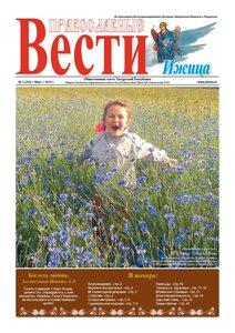 Обложка газеты №3, 2016
