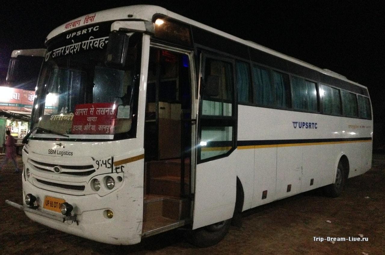 Наш автобус до Лакхнау