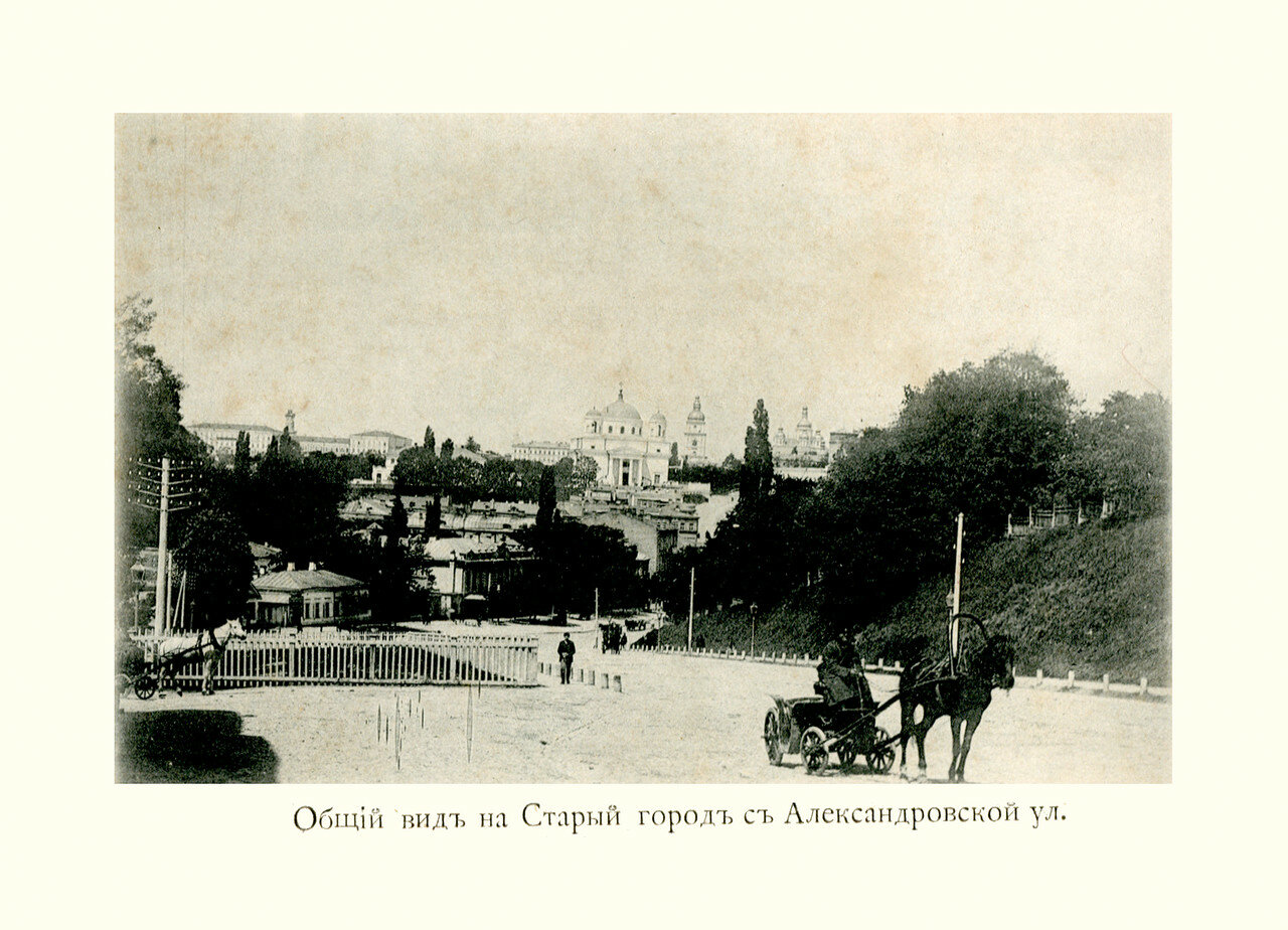 Общий вид на Старый город с Александровской улицы