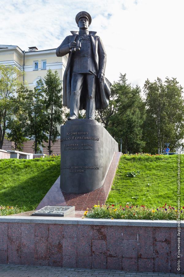 Памятник Адмиралу флота Советского Союза Николаю Герасимовичу Кузнецову
