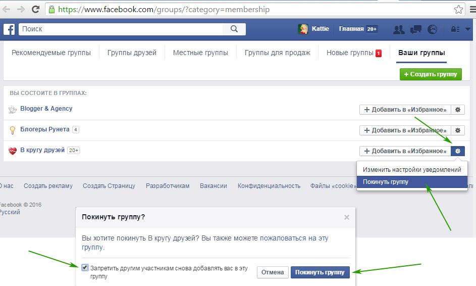 Запрет на добавление в группу Facebook
