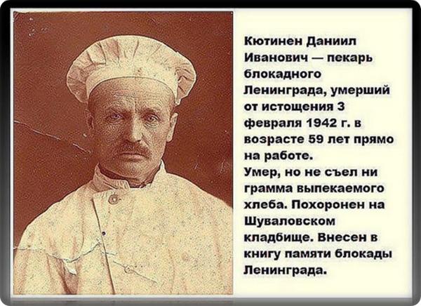 Пекарь блокадного Ленинграда.png