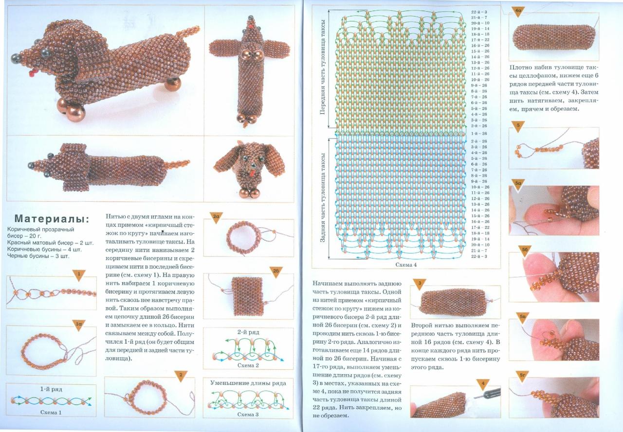 Бисер схемы объемных фигурок