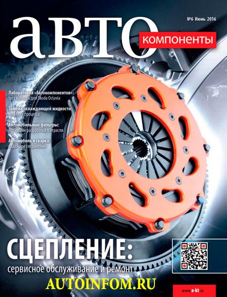 Автокомпоненты №6 2016
