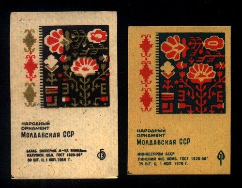 Орнамент Молдавской ССР.jpg
