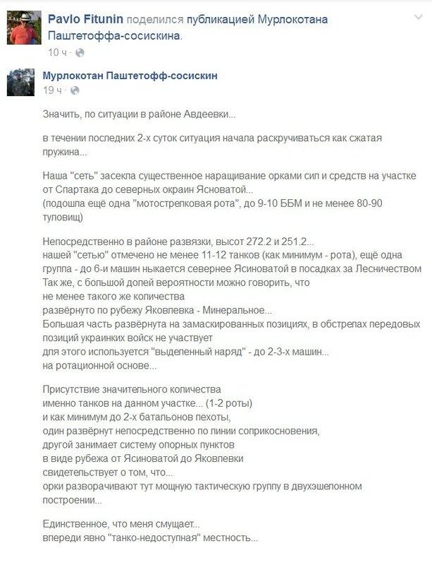 Авдеевка1.jpg