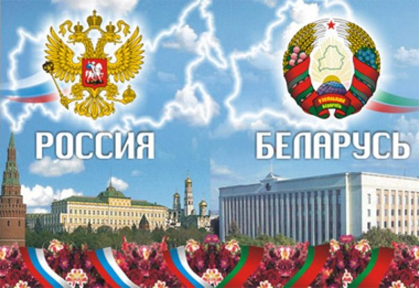 25 июня День дружбы и единения славян. Россия и Беларусь