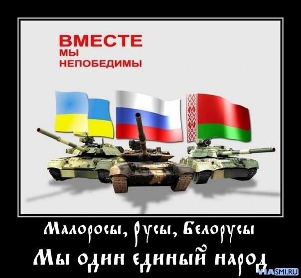 С днем дружбы и единения славян! Малоросы, Русы, Белорусы - мы единый народ открытки фото рисунки картинки поздравления