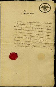 1835. Актовая бумага.