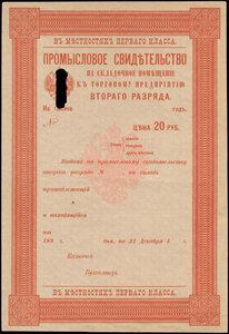 1890. Промысловое свидетельство на складочное помещение к торговому предприятию второго разряда. 20 рублей.