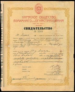 1904. Нарвское общество взаимного от огня страхования. Свидетельство